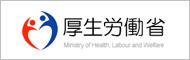 厚生労働省、iPS細胞/再生医療情報サイト