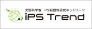 文部科学省iPS細胞等研究ネットワーク、iPS細胞/再生医療情報サイト