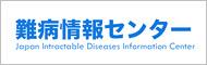 難病情報センター、iPS細胞/再生医療情報サイト