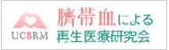臍帯血による再生医療研究会、iPS細胞/再生医療情報サイト