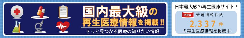 日本最大級の再生医療の情報/ニュースサイト