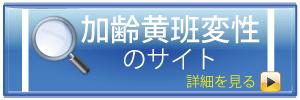 nanbyou_navi_button_kareiouhan
