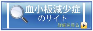 nanbyou_navi_button_kesyouban